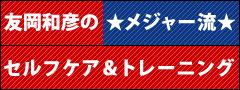 友岡和彦メジャー流セルフケア&トレーニング