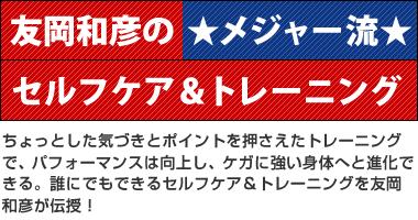 友岡和彦のメジャー流セルフケア&トレーニング